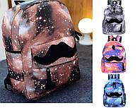 Городской рюкзак Космос с усами 4 цвета