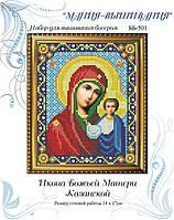 Набор для вышивания бисером Икона Божья Матерь Казанская