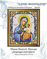 Набор для вышивания бисером Икона Божьей Матери Неувядаемый Цвет