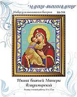 Набір для вишивання бісером Ікона Божої Матері Володимирська
