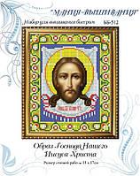 Набор для вышивания бисером Икона Образ Господа Нашего Иисуса Христа