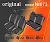 EMC-Elegant Авточехлы на сиденья Opel Vectra B