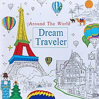 Путешествие мечты. Книга для творчества. Раскраска.