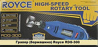 Гравер (бормашина) Royce RDG-300