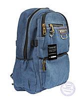 Оптом Котоновый рюкзак для подростков девочек и мальчиков - синий - 1012