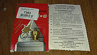 Игла карбюратора  К-88, 89 УНИКАР 8 ЗИЛ 130