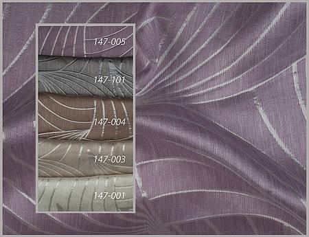Портьерная ткань с узором. Код: 147