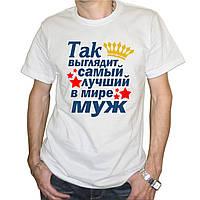 """Мужская футболка """"Так выглядит самый лучший в мире муж"""""""