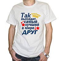 """Мужская футболка """"Так выглядит самый лучший в мире друг"""""""