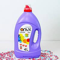 Onyx Гель для стирки 4л. для цветного (фиолетовый) (53 стирки)