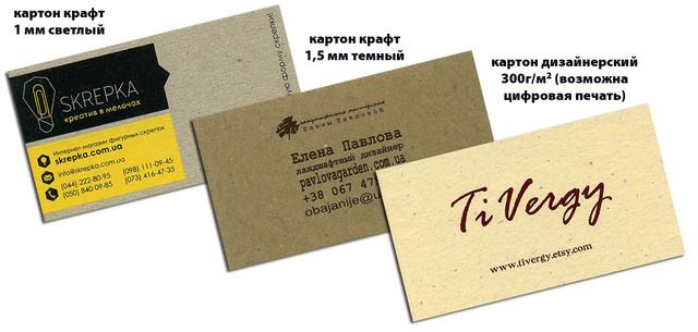 Визитки на крафте, визитки на крафт бумаге, визитки на плотном крафте, визитки на плотной крафт бумаге, визитки на крафт картоне