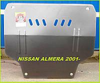 Защита двигателя и КПП Ниссан Альмера (2001-) Nissan Almera
