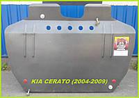 Защита двигателя и КПП КИА Черато (2004-2009) Kia Cerato