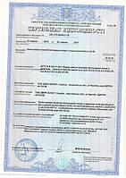 Сертификация фабрики Булат (двери входные металлические противоударные)
