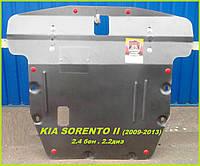 Защита двигателя и КПП КИА Соренто (2009-2013) Kia Sorento