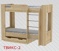 Дитяче ліжко ТВІКС 2 двоярусна