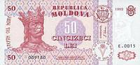 Сувенирные деньги - 50 Молдавских Лей