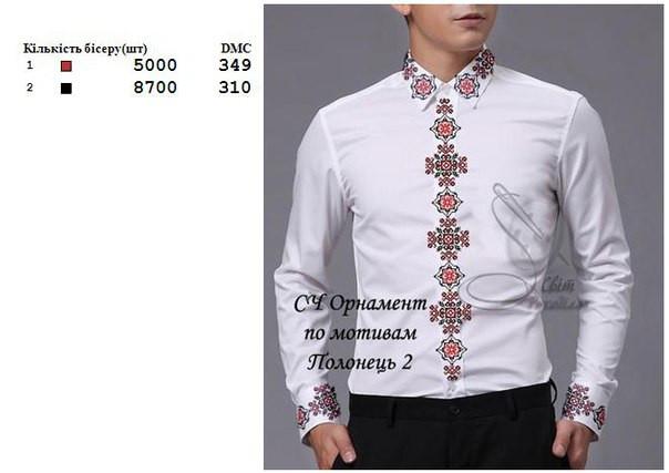 dd363625a02 Заготовка на рубашку мужскую ОРНАМЕНТ ПО МОТИВАМ ПОЛОНЕЦЬ 2 - Интернет- магазин