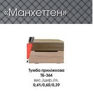 Тумба прикроватная МАНХЕТТЕН ТБ 364, фото 1
