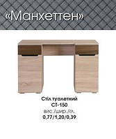 Туалетка  трюмо МАНХЕТТЕН СТ 150