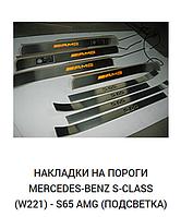 Mercedes-Benz S-Class W221, S65 AMG