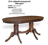 Стол обеденный МОНАРХ, фото 1
