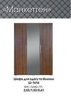 Шкаф МАНХЕТТЕН с зеркалом Ш 1614, фото 1