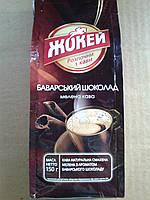 """Кофе ароматизированный молотый, натуральный, Жокей """"Баварський Шоколад"""" 150г"""