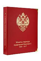 Альбом с футляром для монет периода правления Николая II (1894-1917)