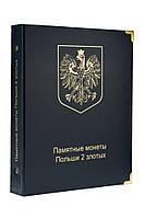 Альбом для памятных монет Польши 2 злотых в папке. Коллекционер
