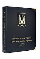 Альбом с футляром для юбилейных монет Украины. Том III - с 2013 года. Коллекционеръ