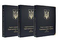 Альбом 3-томник под юбилейные монеты Украины. (1995-2015 гг.) Коллекционеръ Без футляров