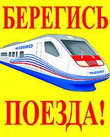 табличка Берегись поезда