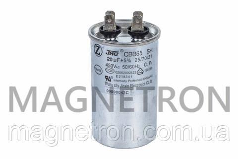 Конденсатор для кондиционеров CBB65 20uF 450V
