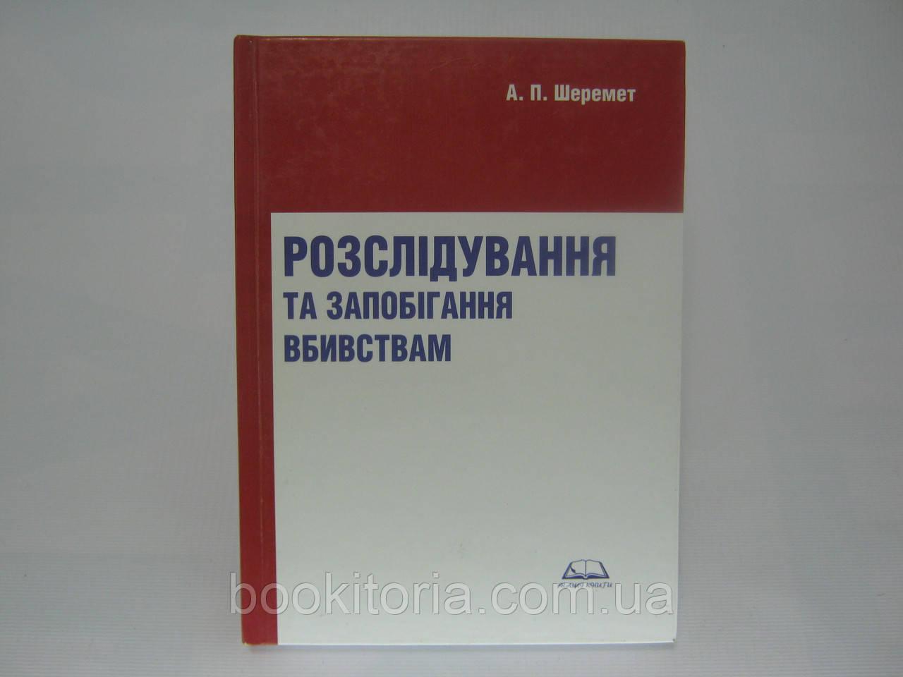 Шеремет А.П. Розслідування та запобігання вбивствам (б/у).