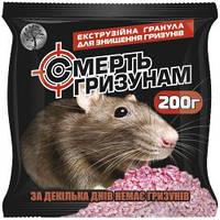 Смерть грызунам (экструзийная гранула), пакет 200 г