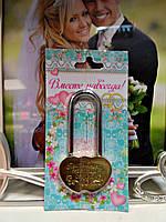 Замочек для влюбленных Свадебный