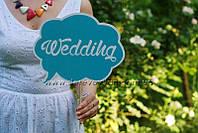 """Облачко-табличка на палочке """"Wedding"""""""