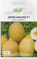 Семена дыни Амалик, 8шт