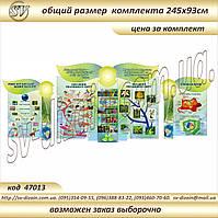 Кабинет Биологии код S47013
