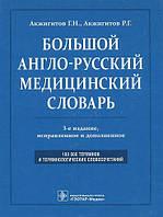 Большой англо-русский медицинский словарь. 3-е издание.