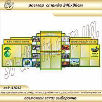 Кабинет Биологии код S47012