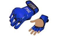 Перчатки для смешанных единоборств MMA PU ELAST BO-3207-B (р-р S-XL, синий)