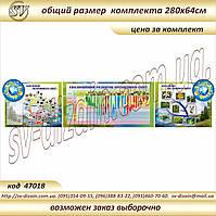Кабинет биологии код S47018