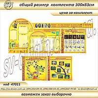 Кабинет биологии код S47011