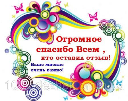 """ОТЗЫВЫ О КОМПАНИИ """"100 ОДЁЖЕК"""" Подробнее: http://100-odezhek.com.ua/testimonials"""