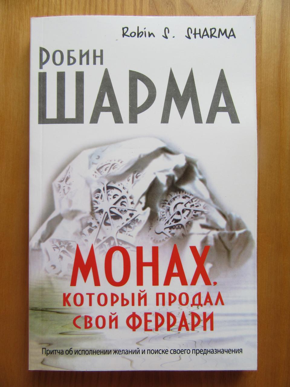 Скачать книгу монах который продал