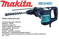 Перфоратор Makita НR3540C