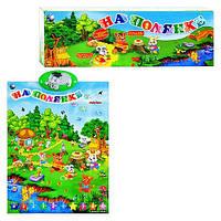 Интерактивный плакат На полянке  486103 R/F 4-3, фото 1