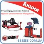 Акционный комплект грузового шиномонтажного оборудования Bright